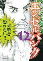 Angel Bank - Dragon Zakura Gaiden 12 Manga