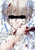 Anonyme ! 1 Manga