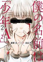 Anonyme ! 2 Manga