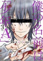 Anonyme ! 3 Manga