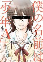 Anonyme ! 4 Manga