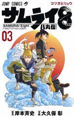 Samurai 8 # 3