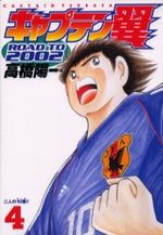 Captain Tsubasa - Road to 2002 4 Manga