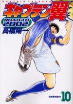 Captain Tsubasa - Road to 2002 10 Manga