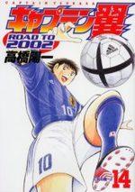 Captain Tsubasa - Road to 2002 14 Manga
