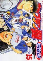 Captain Tsubasa - Road to 2002 15 Manga