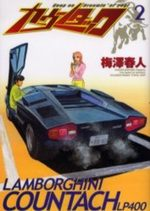 Countach 2 Manga