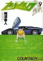 Countach 9 Manga