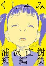Atchoum ! 0 Manga