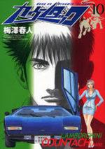 Countach 10 Manga