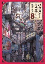Minuscule 8 Manga