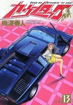 Countach 13 Manga