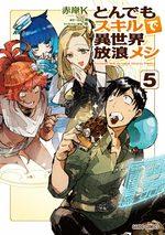 Hero Skill : Achats en ligne 5 Manga