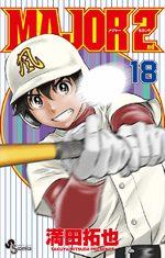MAJOR 2nd 18 Manga