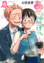 Love Fragrance 6 Manga