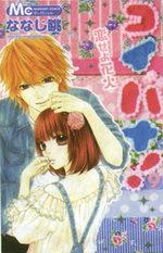 Koibana ! L'Amour Malgré Tout 9 Manga