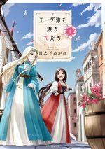 Les fleurs de la mer Égée 1 Manga