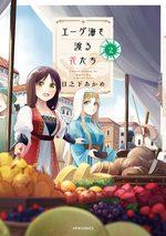 Les fleurs de la mer Égée 2 Manga
