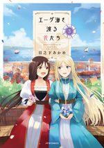 Les fleurs de la mer Égée 3 Manga