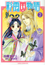 Saiunkoku Monogatari 2 Manga