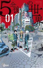 5 minutes forward 1 Manga