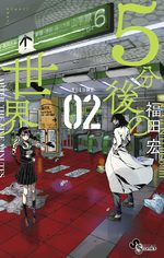 5 minutes forward 2 Manga