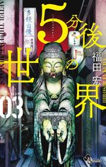 5 minutes forward 3 Manga
