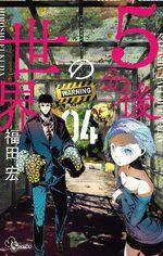 5 minutes forward 4 Manga