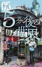 5 minutes forward 5 Manga