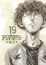 Ao ashi 19