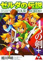 The Legend of Zelda: Four Swords Adventures # 1