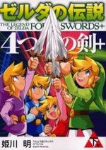 The Legend of Zelda: Four Swords Adventures # 2