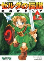 The Legend of Zelda: Ocarina of Time 1