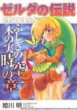 The Legend of Zelda: Oracle of Seasons/Ages 2 Manga