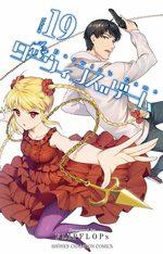 Darwin's Game 19 Manga