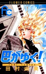 Tomoe Ga Yuku! 1 Manga