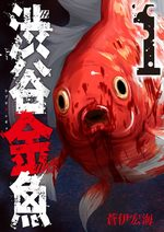 Shibuya Hell 1 Manga