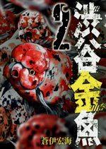 Shibuya Hell 2 Manga
