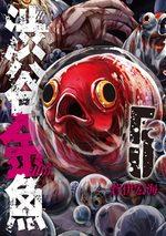 Shibuya Hell 5 Manga