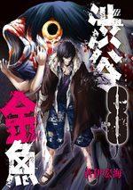 Shibuya Hell 8 Manga