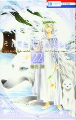 The World is still beautiful 22 Manga