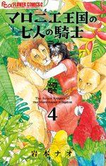Marronnier Oukoku no Shichinin no Kishi # 4