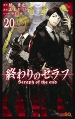 Seraph of the end # 20