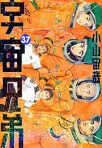 Space Brothers 37 Manga