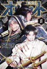Orient - Samurai quest # 8