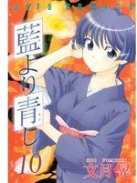 Bleu indigo - Ai Yori Aoshi 10 Manga