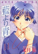 Bleu indigo - Ai Yori Aoshi 11 Manga
