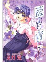Bleu indigo - Ai Yori Aoshi 12 Manga