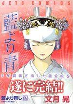 Bleu indigo - Ai Yori Aoshi 17
