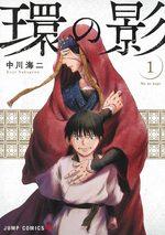 Wa no kage 1 Manga